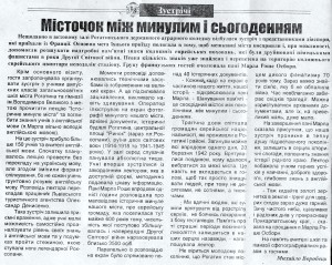 The article in a local Rohatyn newspaper