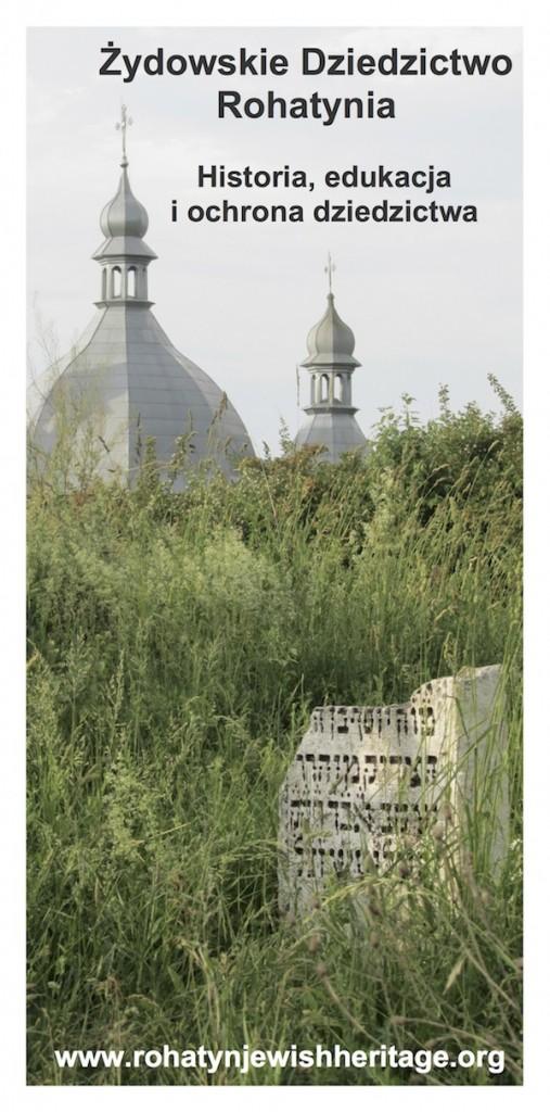Rohatyn Jewish Heritage