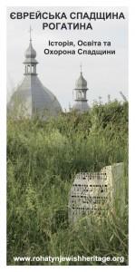 Рогатин Єврейська спадщина