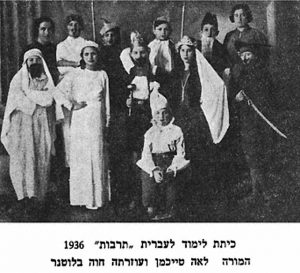 Purim is celebrated in 1936