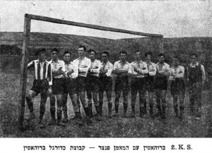 The Jewish ŻKS sports club in Rohatyn