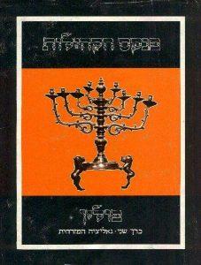 Cover of the Pinkas Hakehillot Polin, Volume II