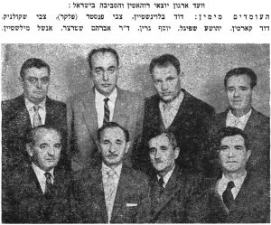 The organizing committee of the Rohatyn Association