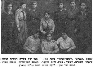 The 'Chavatselet' group of Hashomer Hatza-ir