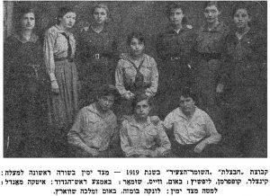 The 'Chavatselet' group of Hashomer Hatza-ir