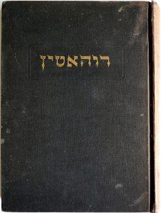 An original Rohatyn yizkor book