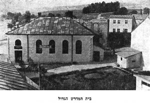A view of the main beit midrash in Rohatyn